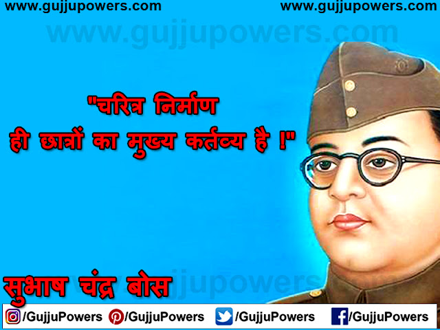sayings of subhash chandra bose