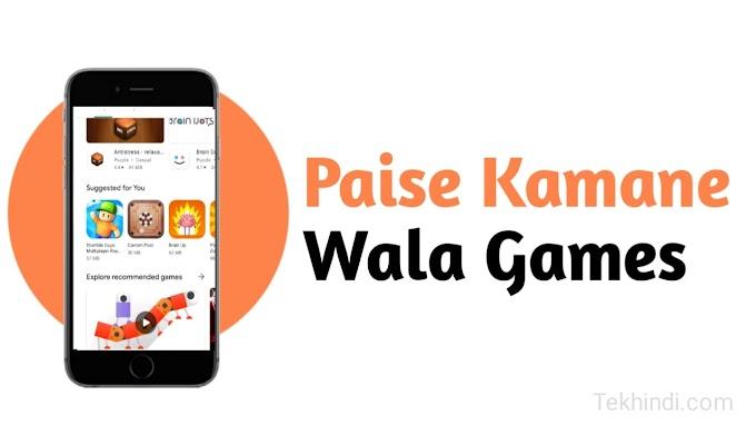 6 बेस्ट पैसे कमाने वाला गेम  - Paise Kamane Wala Game