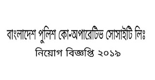 Bangladesh Police Co-Operative Society Ltd job circular 2019. বাংলাদেশ পুলিশ কো-অপারেটিভ সোসাইটি লিঃ নিয়োগ বিজ্ঞপ্তি ২০১৯