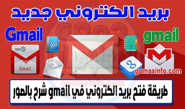 طريقة فتح بريد الكتروني في gmail جديد شرح بالصور