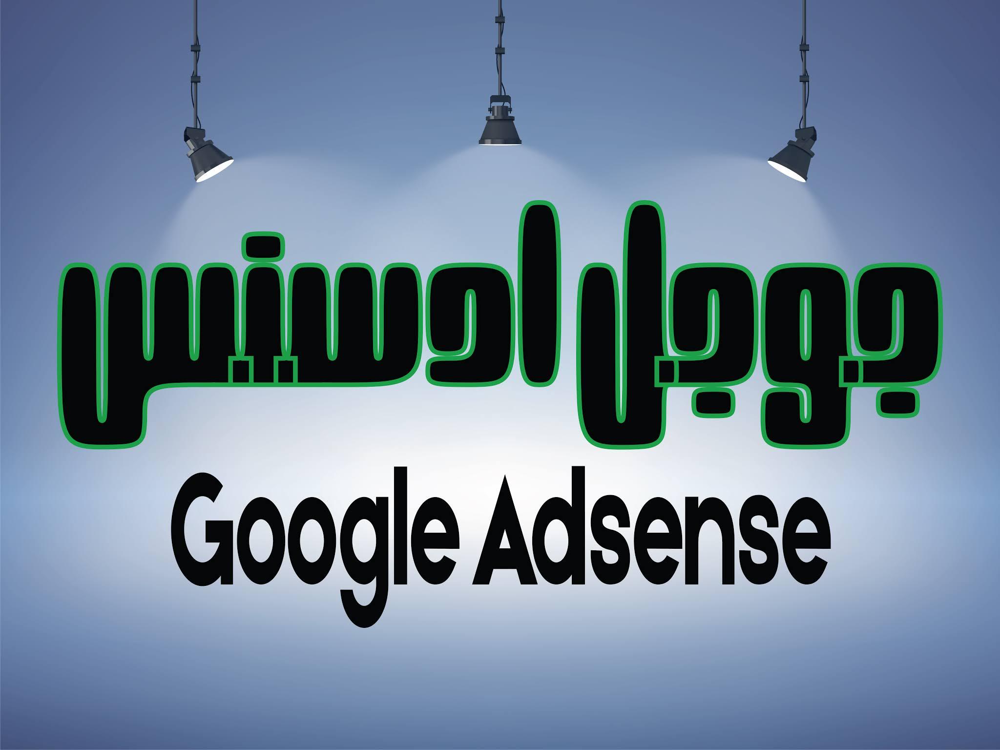 04 الدرس الرابع | ما هي جوجل ادسنس Google AdSense؟ افضل 10 اسئلة واجوبة عن جوجل ادسنس
