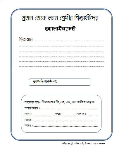 Madrasha Assignment Cover Page Design