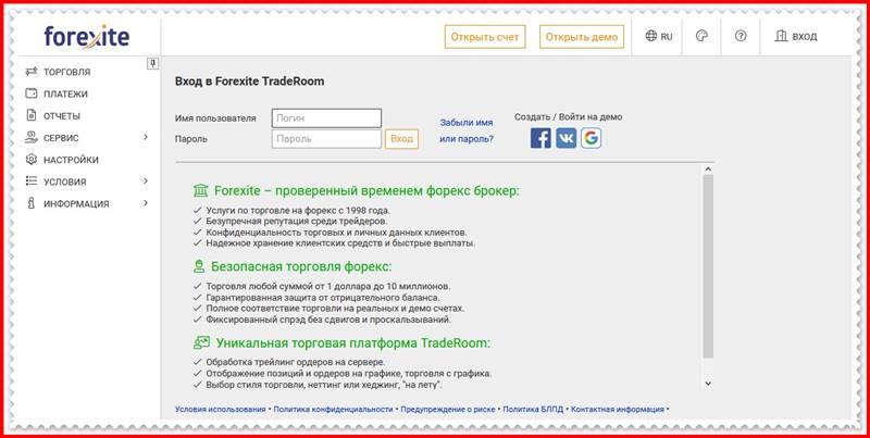 [Мошеннический сайт] forexite.com – Отзывы, развод? Компания Forexite мошенники!