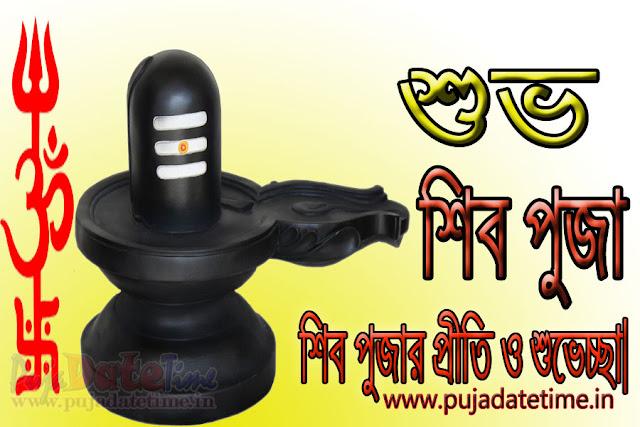 Latest Shiv Puja Bengali Wallpaper, Image