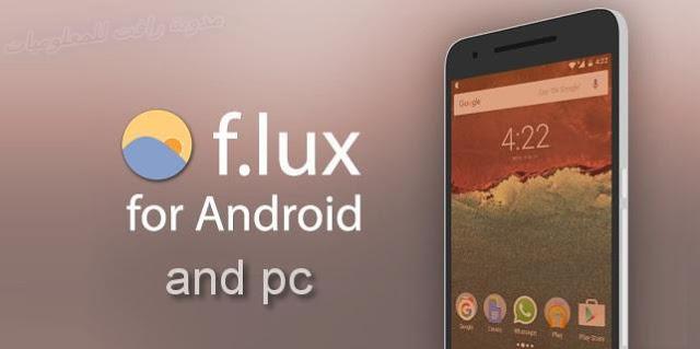 تنزيل تطبيق F.LUX للاندرويد