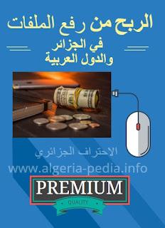 موقع جديد للربح من رفع الملفات في الجزائر يدعم CCP و الفليكسي,dz4linlk, الربح والسحب flexy, smartphone algerie, algerie telecom 4g, 4g lte dz, 4g algerie telecom, modem 4g algerie telecom, imtiyaz, خدمات جيزي, 4g lte dz recharge, galaxy j1 prix algerie, gsm dz, comment flexy ooredoo, dz gsm, موقع جيزي, mobilis flexy, جيزي, google dz, recharge 4g lte dz, كود جيزي,