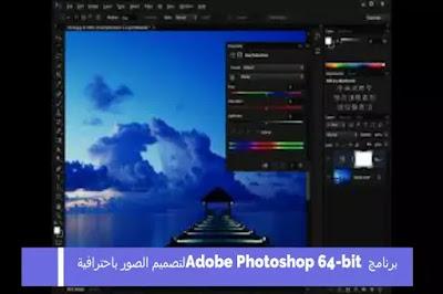 برنامج Adobe Photoshop 64-bit لتصميم الصور باحترافية