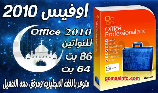 تحميل أوفيس 2010 | Office 2010 SP2 | مايو 2020