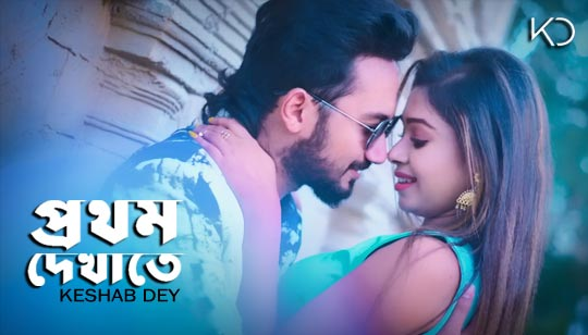 Prothom Dekhate Lyrics by Keshab Dey