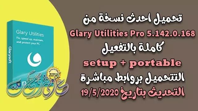تحميل احدث نسخة سيريال Glary Utilities Pro 5.142 لتنظيف وتسريع جهاز الكمبيوتر بالتفعيل