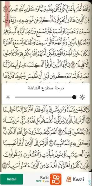 سطوع الشاشة برنامج القرآن الكريم مع التفسير