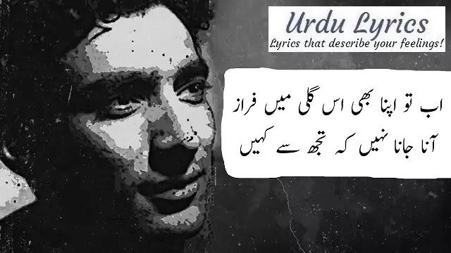 Dukh Fasana Nahin Ke Tujhse Kahen - Ahmad Faraz - Sad Urdu Poetry