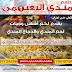 """مطعم """"مندي النعيمي - 1"""" الأول في لبنان .. يقدم لكم أشهى وجبات لحم المندي والدجاج المندي"""