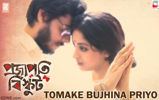 Tomake Bujhina Priyo - Projapoti Biskut