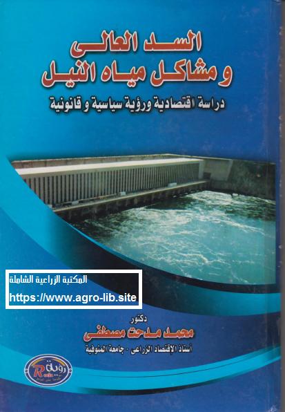 كتاب : السد العالي و مشاكل ماه النيل