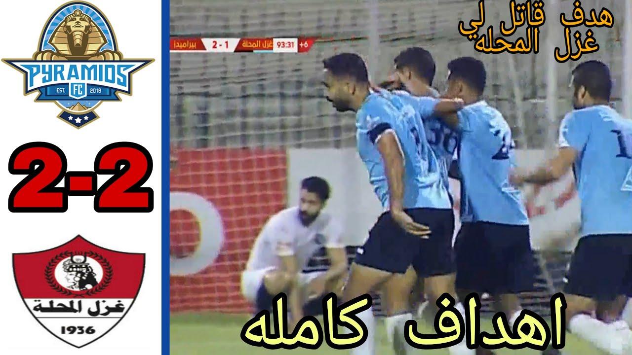 أهداف مباراة بيراميدز وغزل المحلة