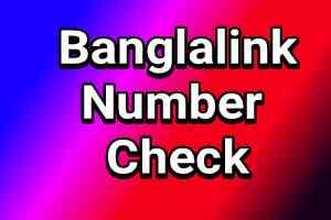 Banglalink Number Check Code | বাংলালিংক নাম্বার চেক কোড