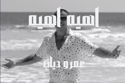 كلمات اغنية اهه اهه عمرو دياب