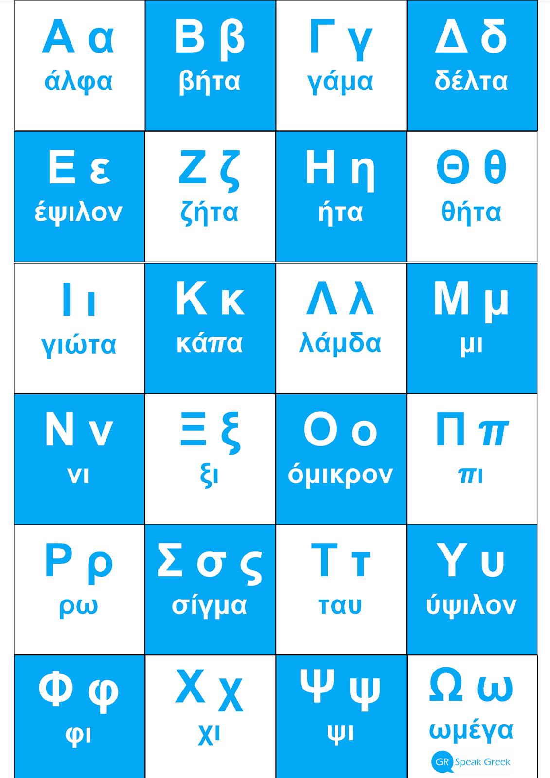 Speak Greek