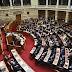 Ποια προαπαιτούμενα ψηφίστηκαν | Αξιολόγηση τέλη Οκτωβρίου