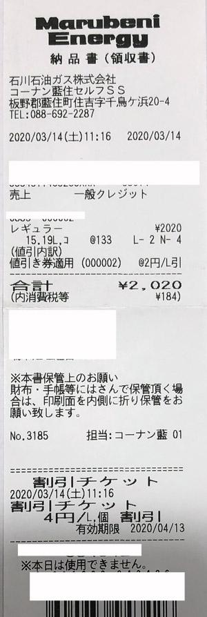 コーナン藍住セルフSS 2020/3/14 のレシート