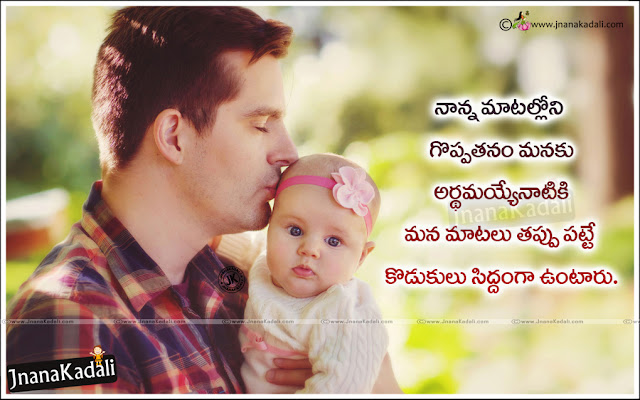 father and baby hd wallpapers, telugu naanna kavithalu, father and daughter hd wallpapers