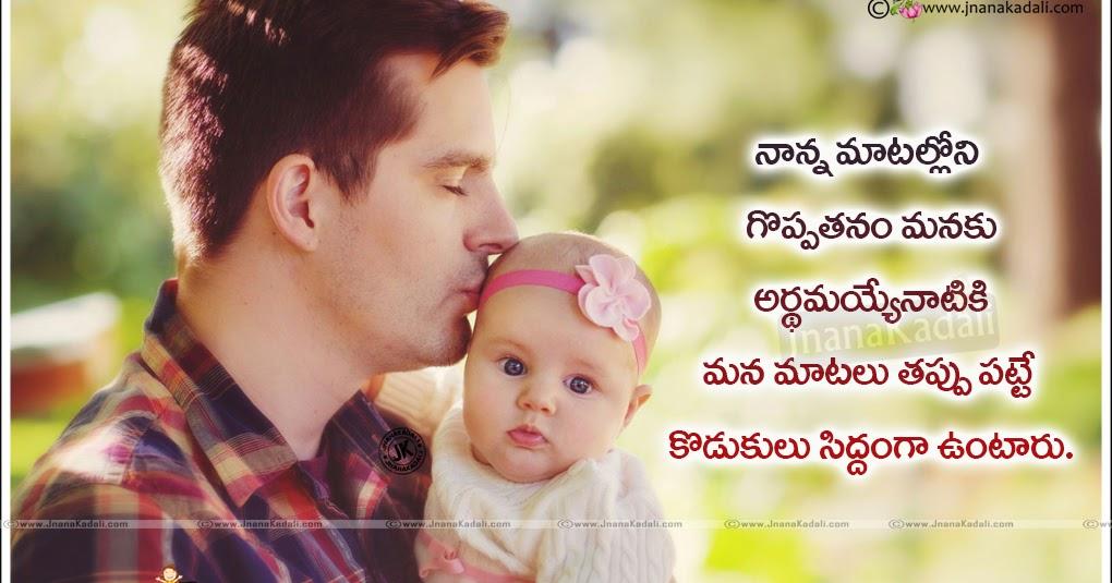 Bhagavad Gita Wallpapers Quotes Father Value Quotes In Telugu Telugu Naanna Kavithalu