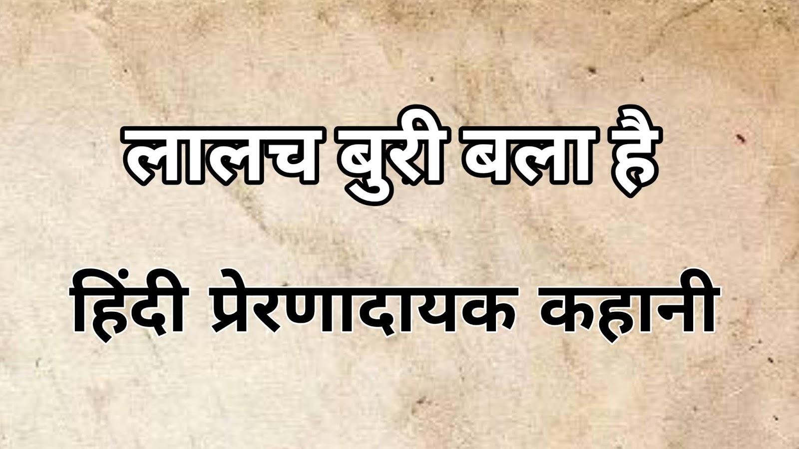 लालच बुरी बला है - हिंदी प्रेरणादायक कहानी