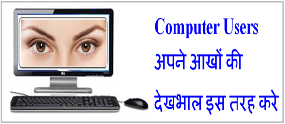 Aakho ki dekhbhal kare.. Computers Users