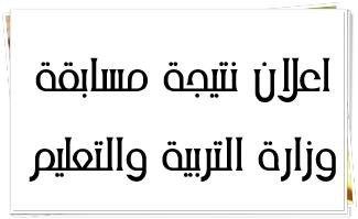 تفاصيل أعلان الكشوف النهائيه لأسماء المقبولين فى مسابقة وظائف وزارة التربيه والتعليم 2015
