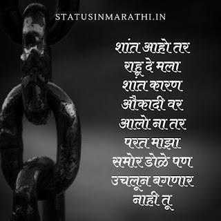 Jabardast Attitude Status In Marathi