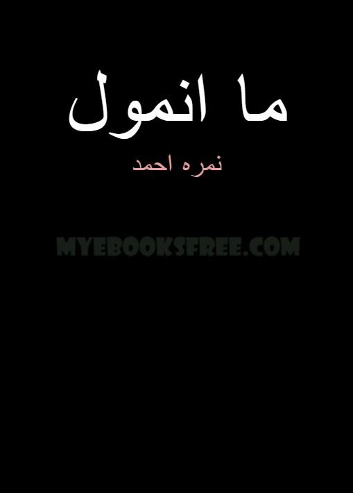 Ma Anmol By Nimra Ahmed Urdu Novel PDF Download