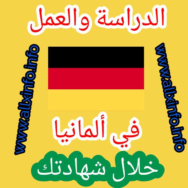 الدراسة والعمل في ألمانيا خلال شهادتك