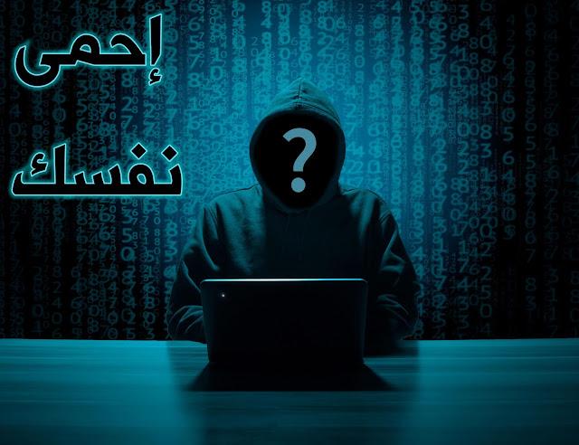 الحماية من الإختراق و الجرائم الإلكترونية