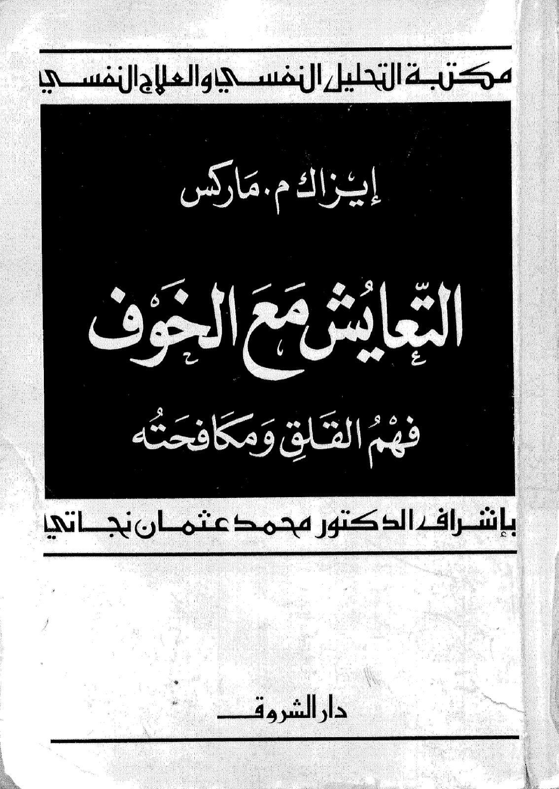 تحميل كتاب التعايش مع الخوف فهم القلق ومكافحته pdf