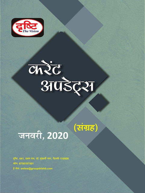 The Vision Current Updates Collection (January 2020) : For All Competitive Exam Hindi PDF Book