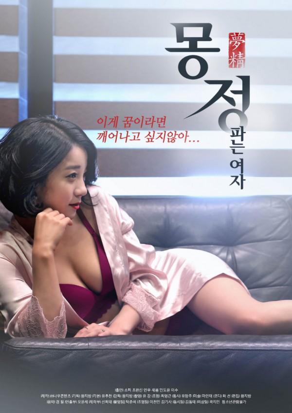 Wet Dream: Prostitute Woman Full Korea 18+ Adult Movie Online Free