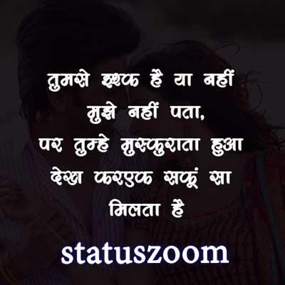 love status romantic shayari