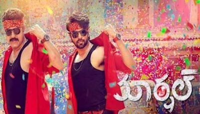 Marshal Telugu Movie Review