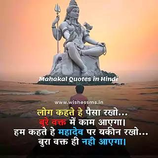 लोग कहते हे पैसा रखो बुरे वक्त में काम आएगा। हम कहते हे महादेव पर यकीन रखो बुरा वक्त ही नही आएगा।, mahakal status hindi, mahadev status in hindi, mahakal status, status mahakal, mahakal ke status, shiv status in hindi, fb status mahakal, mahakal fb status, jai mahakal in hindi, mahakal whatsapp status, mahakal new status, new mahakal status, bholenath status in hindi, mahadev bhakt status, status in hindi mahakal, whatsapp status mahakal, mahakaal hindi status, fb status mahadev, har har mahadev in hindi status, mahakal dialogue status, shiv ji status in hindi, mahakal status fb hindi