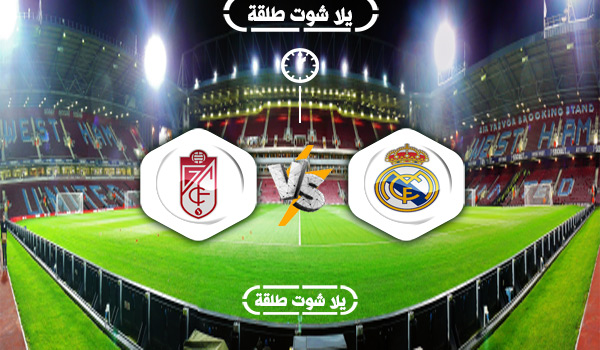 ريال مدريد وغرناطة بث مباشر،ماتش ريال مدريد،ريال مدريد مباشر