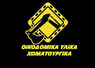 ΧΑΛΚΙΔΙΚΗ ΧΩΜΑΤΟΥΡΓΙΚΑ