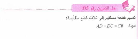 حل تمرين 5 صفحة 144 رياضيات للسنة الأولى متوسط الجيل الثاني
