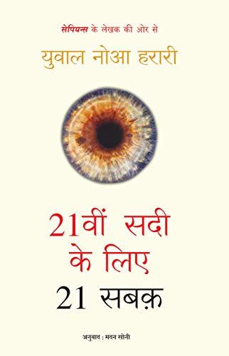 21वीं सदी के लिए  21 सबक़ | Lessons for 21st Century | 21vi Sadi ke Liye 21 Sabak