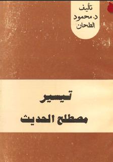 تحميل كتاب تيسير مصطلح الحديث pdf