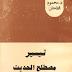 تحميل كتاب تيسير مصطلح الحديث ل محمود الطحان