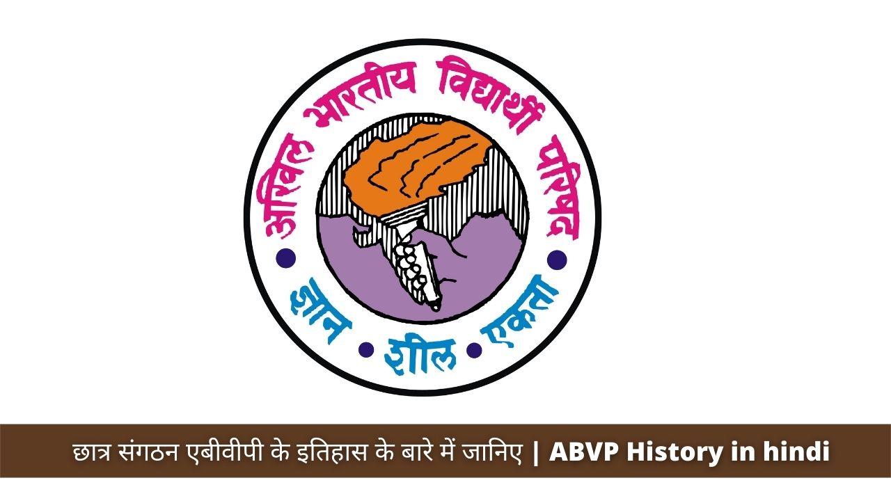 छात्र संगठन एबीवीपी के इतिहास के बारे में जानिए   ABVP History in hindi