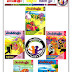 పంచతంత్రం (బుజ్జాయి కామిక్ స్ట్రిప్ ) Panchathanthram ( Bujjai comic strip) 5-Part 1 by SHYAMPRASAD
