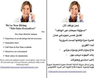 وظائف شاغرة للعمل لدى فندق 5 نجوم في عمان.