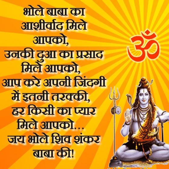 mahashivratri shayari photo instagram, mahashivratri shayari in hindi image